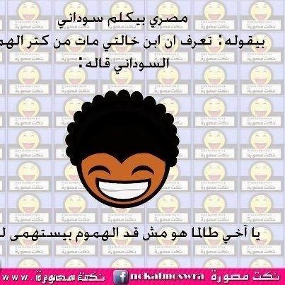 نكت سودانية 2014 , اجمل نكت سودانيه مضحكة Jokes Sudanese
