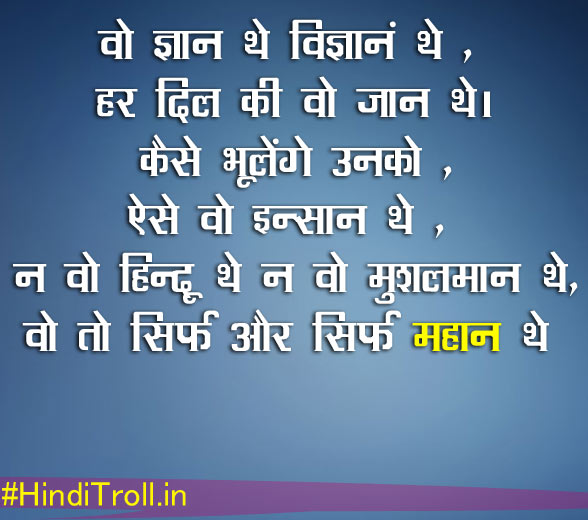 motivational hindi quotes rip abdul kalam