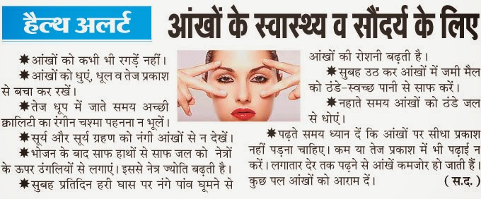 flirting tips in hindi language