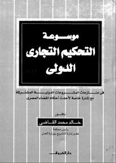 تحميل كتاب موسوعة التحكيم الدولي