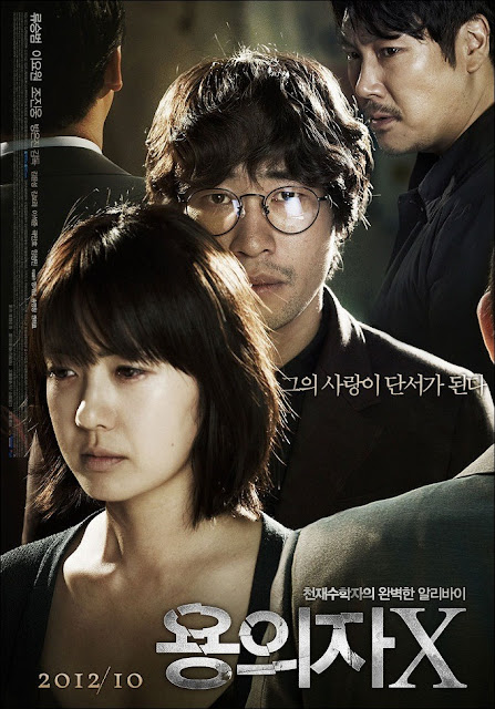 Perfect Number (2012) (Suspect X) เพอร์เฟค นัมเบอร์