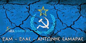 Ολοκληρώθηκε η προσβολή των θυμάτων των κομμουνιστοσυμμοριτών από τις δυνάμεις του Κράτους και του παρακράτους.