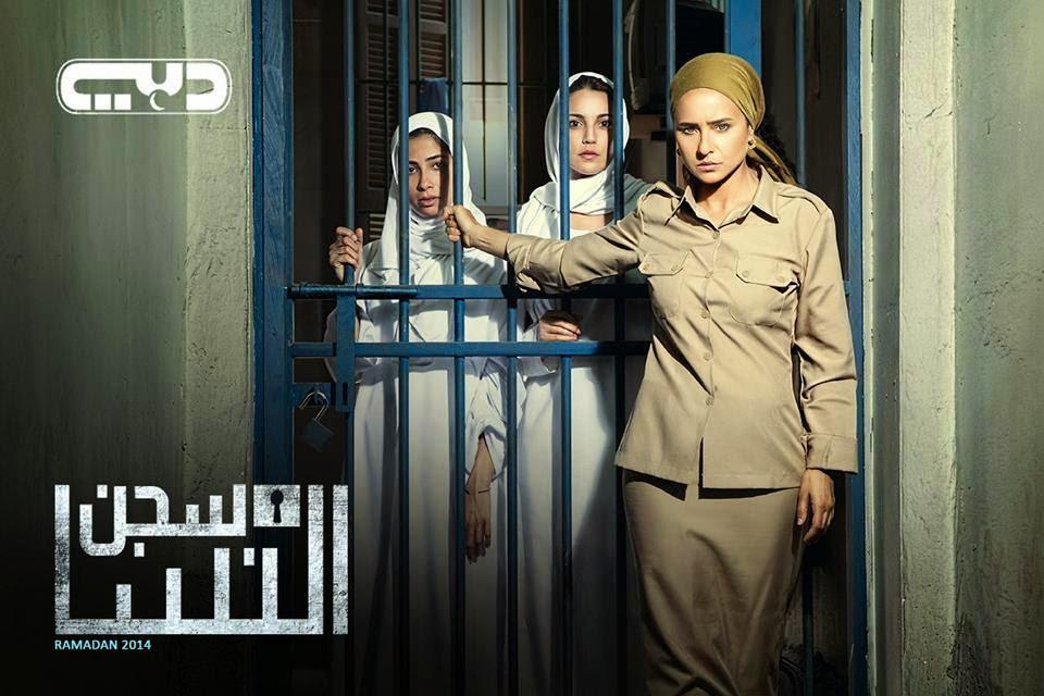قصة مسلسل سجن النسا في رمضان 2014 , توقيت مسلسل سجن النسا