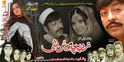 Shahid Khan Nadia Gul
