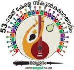 കേരള സ്ക്കൂള് കലോത്സവം 2012-13