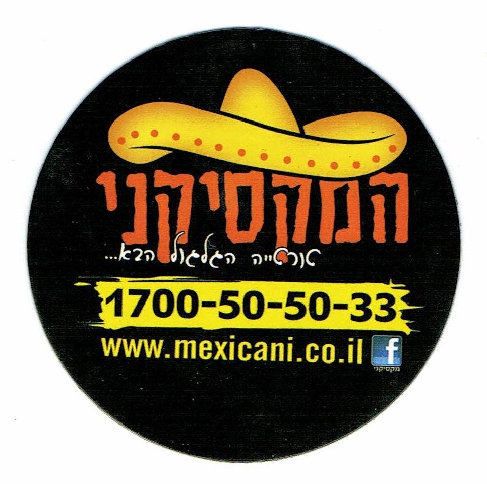 מסעדת המקסיקני