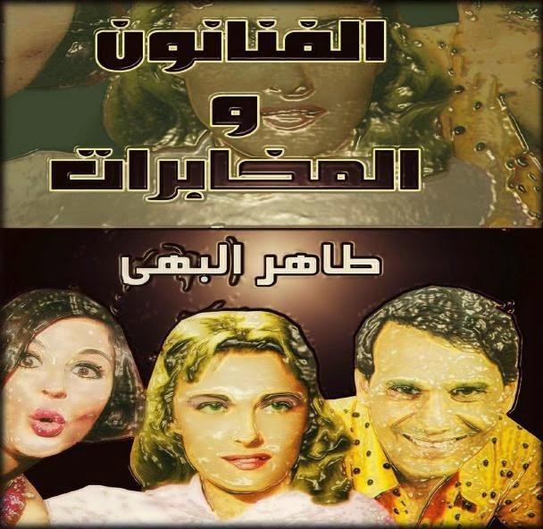 الفنانون والمخابرات - طاهر البهى pdf
