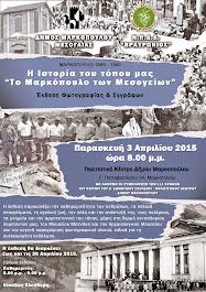 3-30/4 εκθεση Φωτογραφιας & Εγγραφων με θεμα: Το Μαρκοπουλο των Μεσογειων