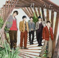 嵐 第56 張細碟「君のうた」♥【初回限定盤】♥ 2018年10月24日 (水) 発売