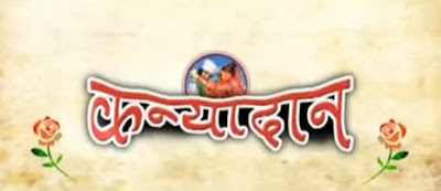Kanyadaan Nepali (2011) - Nepali Movie