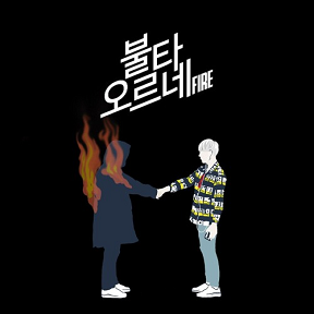 """BTS - """"Fire"""""""