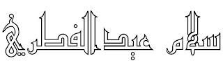 Kaligrafi Salam Aidil Fitri Old Antic Outline