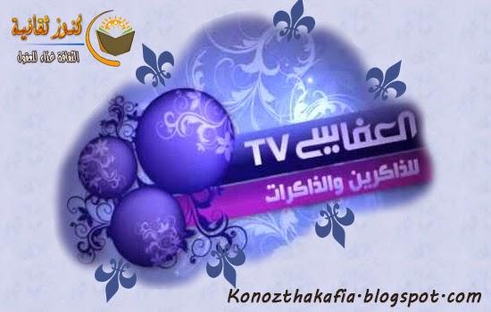 تردد قناة العفاسى للقرآن الكريم الجديدة