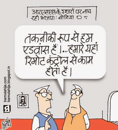 congress cartoon, sonia gandhi cartoon, cartoons on politics, indian political cartoon, RSS cartoon, bjp cartoon