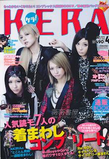 kera magazine scans april 2012 scandal