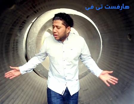 كلمات مهرجان انا - اغنية فيلو والسادات وفيفتى