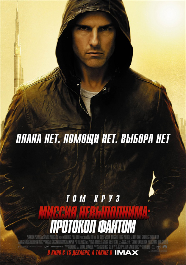 tom_cruise_mission_impossible_4_ghots_protocol.jpg