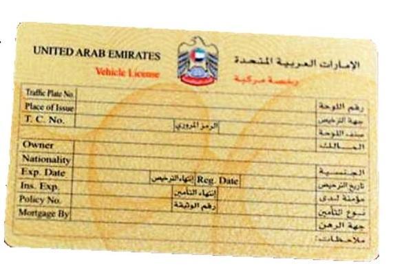 Tasjeel sharjah car registration renewal online 9