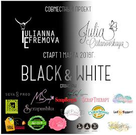 СП Black&White