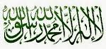 Tiada Tuhan melainkan Allah, Nabi Muhammad Utusan Allah