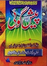 Download Naimat Ullah Shah Wali (ra) Books