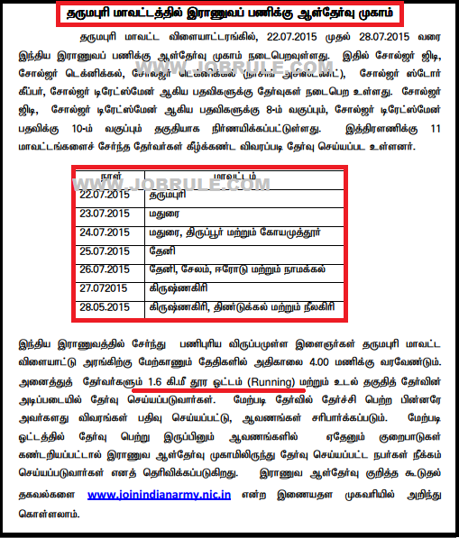 Tamil Nadu Dharmapuri Direct Army Soldier Recruitment Rally Schedule 22nd-28th July 2015