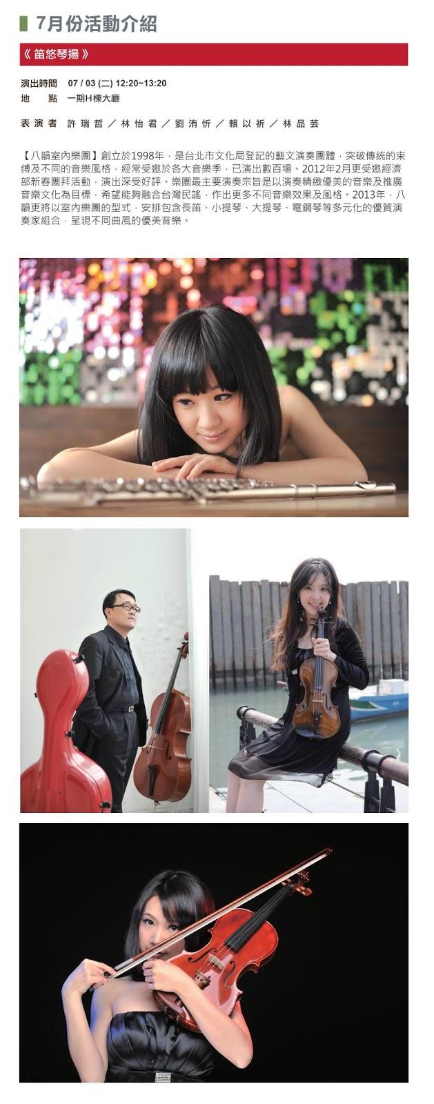 【八韻室內樂團】創立於1998年,是台北市文化局登記的藝文演奏團體,突破傳統的束缚及不同的音樂風格,以演奏精緻優美的音樂及推廣音樂文化為目標以融合台灣民謠,作出更多不同音樂效果及風格。2013年更將以室內樂團的型式,安排長笛、小提琴、大提琴、電鋼琴等多元化的優質演奏家組合,呈現不同曲風的優美音樂。