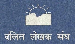 दलेस में कलेश | Dalit Lekhak Sangh - White Paper