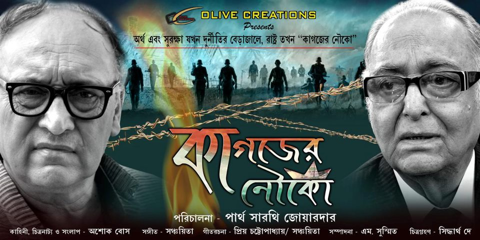 New Bangla Moviee 2016 click hear.............. Kagojer+Nouka+Full+Movie+Watch+Online