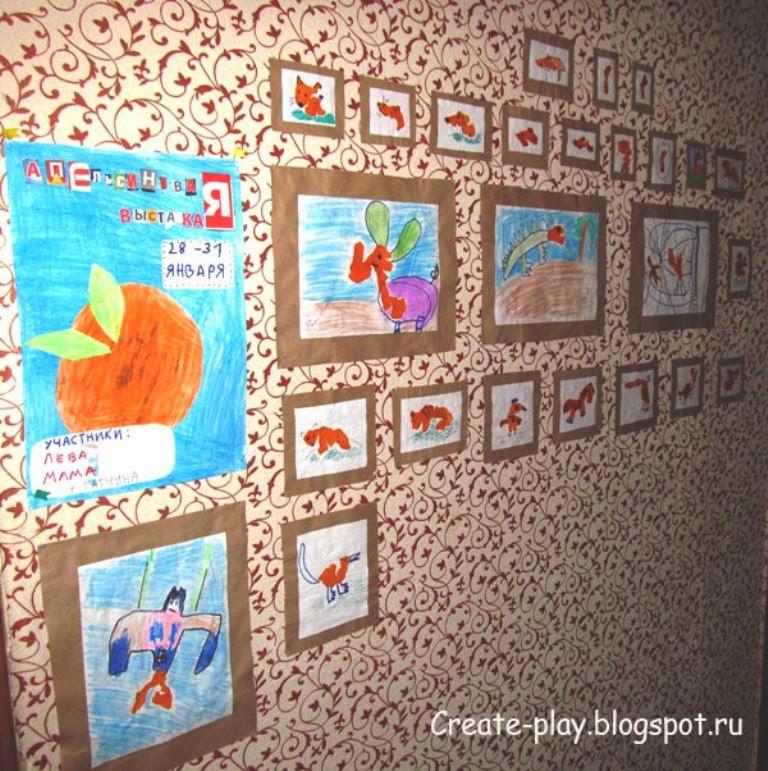 выставка детских рисунков дома