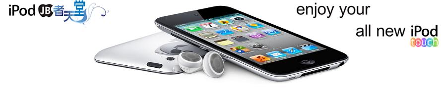 iPod JB者天堂 : 台北首選代客iPod改機/iPod破解/iOS 10 JB/iPodtouch越獄/iTouch優化/iTunes教學/完美JB維修團隊!