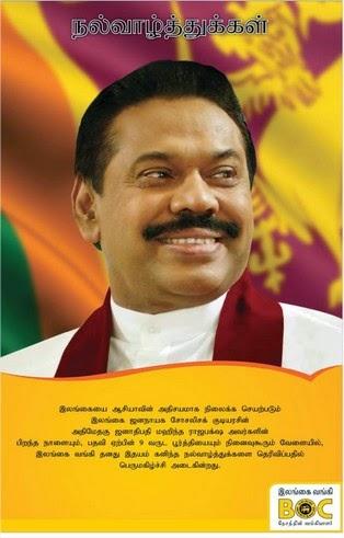 President Mahinda Rajapaksa turns 69