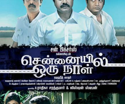 Oru Naal Koothu Tamil Mp3 Songs Download