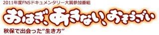 """2011年度FNSドキュメンタリー大賞参加番組『おはぎ、あきない、おそうざい〜秋保で出会った""""生き方""""』"""