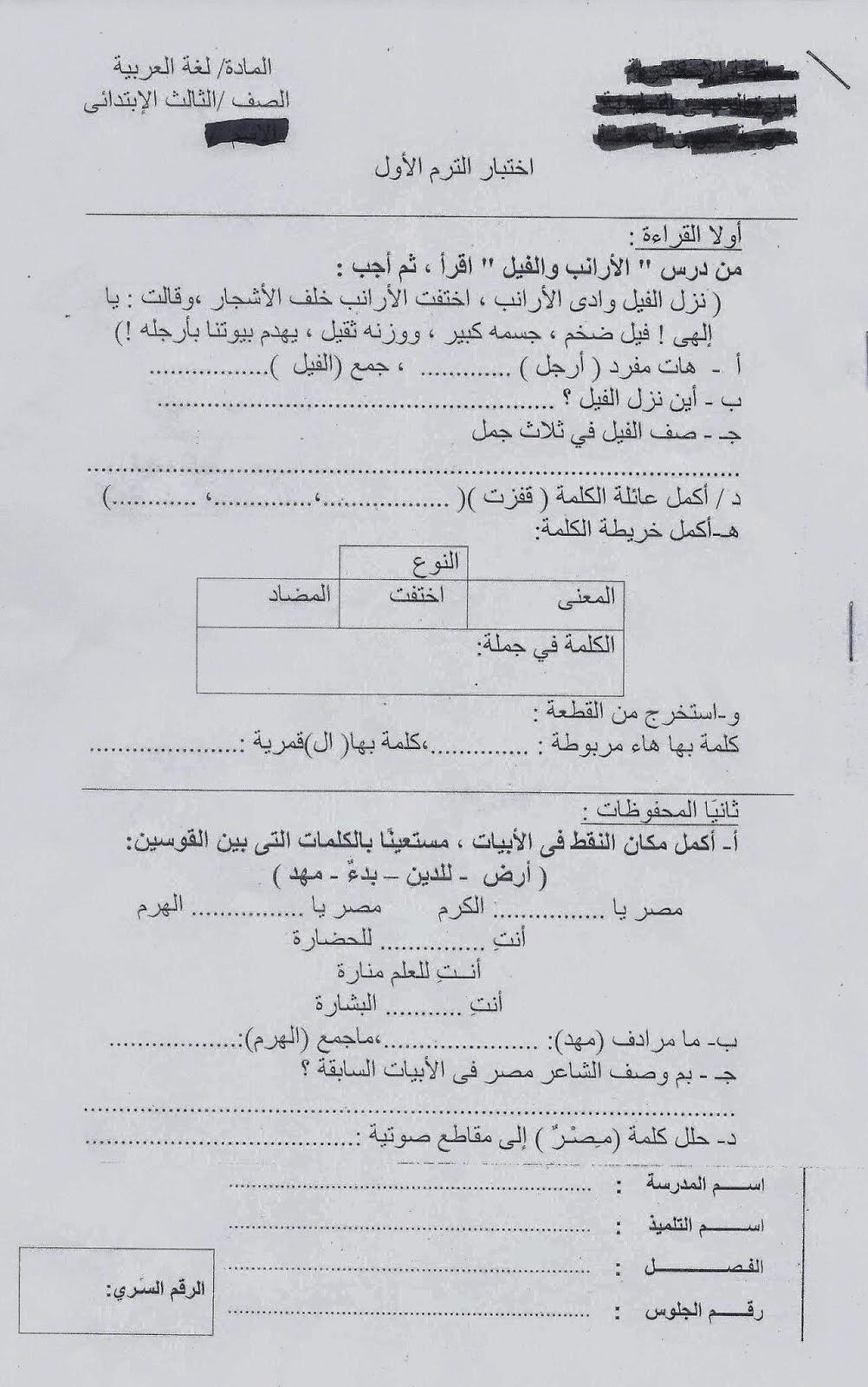 امتحانات كل مواد الصف الثالث الابتدائي الترم الأول2015 مدارس مصر حكومى و لغات scan0077.jpg