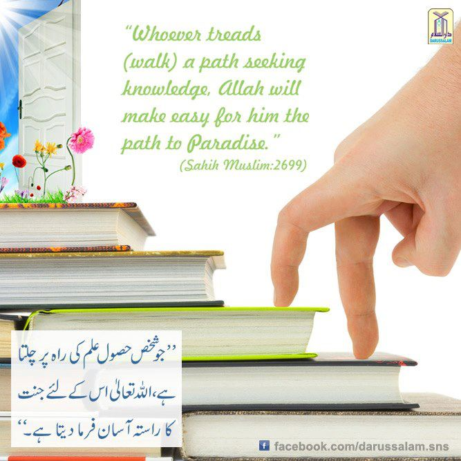 Free Islamic Urdu Qoutes Image For Facebook Islam4ever