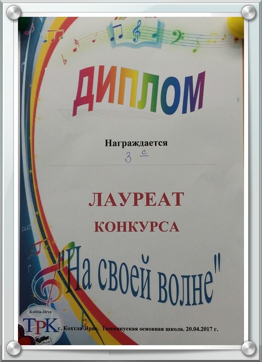 """Финалисты и лауреаты конкурса """"На своей волне"""""""