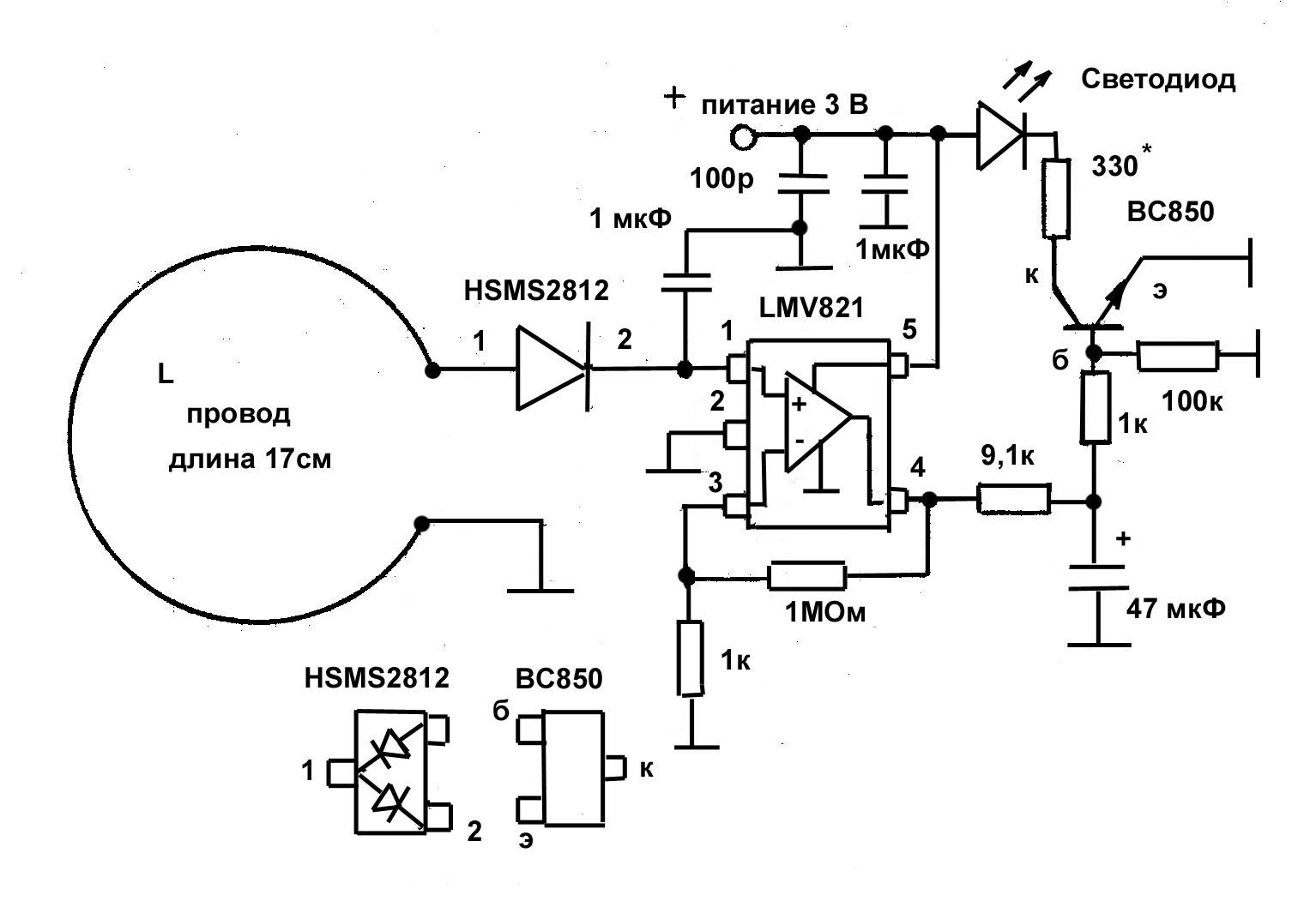 схема детектор на транзисторе