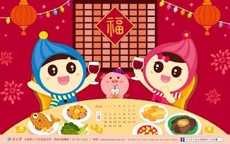 2月豬年行大運桌曆