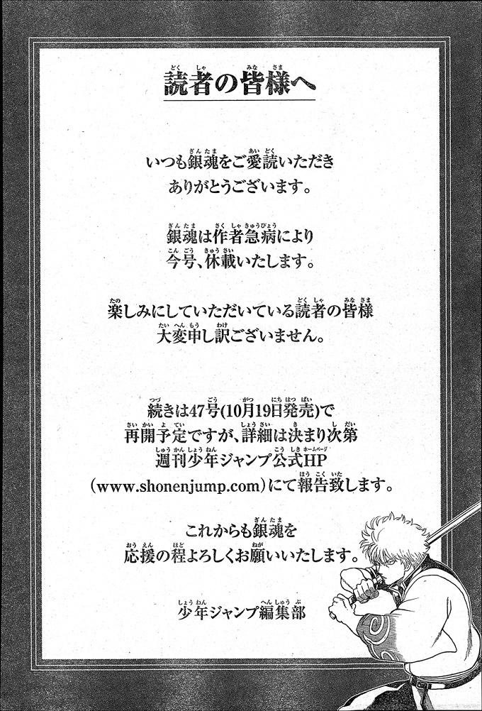 Gintama 560