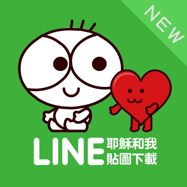 Line貼圖