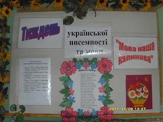 Тиждень української мови розпочато