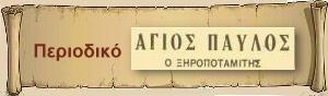 ΑΓΙΟΣ ΠΑΥΛΟΣ Ο ΞΗΡΟΠΟΤΑΜΙΤΗΣ