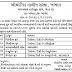 ITI Khambhat Lecturer Recruitment 2016