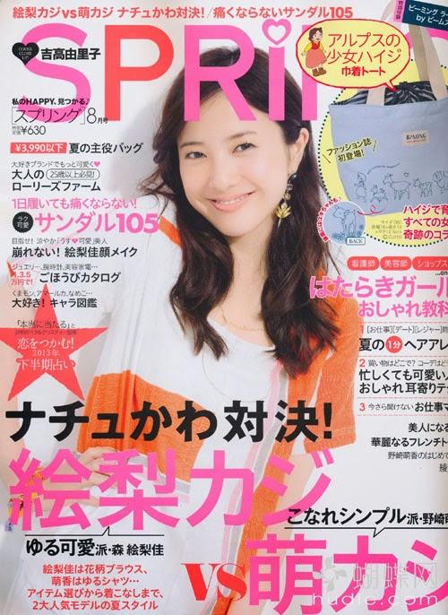 SPRiNG (スプリング) August 2013 Yuriko Yoshitaka 吉高由里子