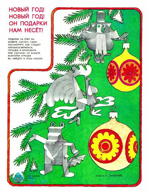 Сделай сам своими руками СССР советские старые из детства Новый год новогодние