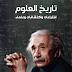 تحميل كتاب تاريخ العلوم : اختراعات واكتشافات وعلماء