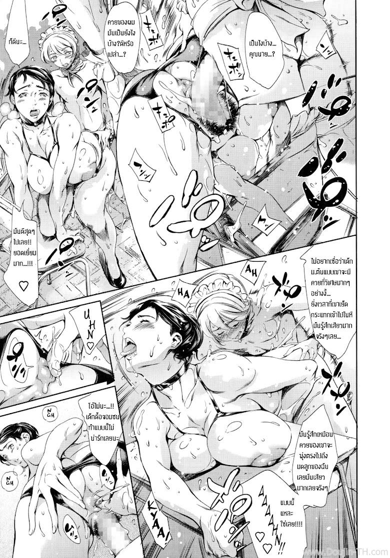 คอสเพลเสียน้ำ 3 จบ - หน้า 6