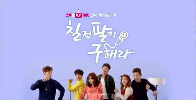 Poster K-drama Persevere, Goo Hae Ra