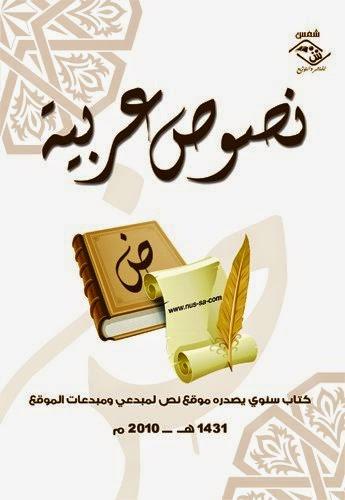 نصوص عربية